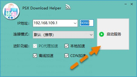 محیط PSX Download Helper