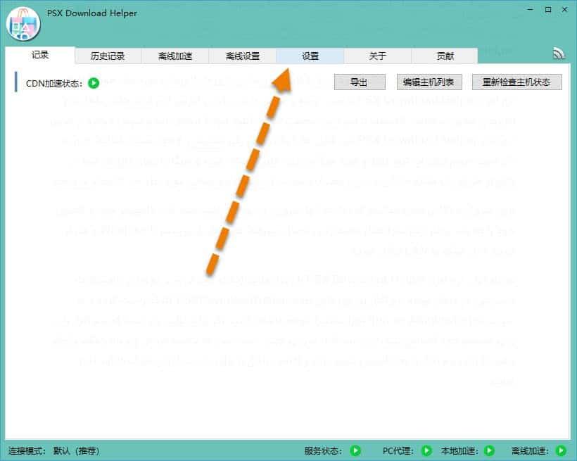 تغییر زبان در PSX Download Helper