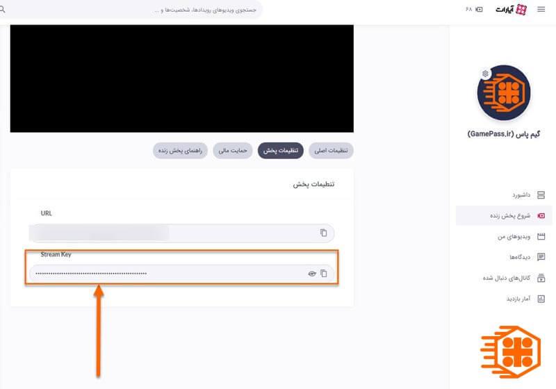 طریقه کپی کردن اسریم کی از سایت آپارات در نرم افزار OBS