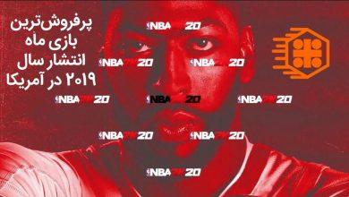 تصویر از صدر جدول پرفروشترین بازی سال ۲۰۱۹ آمریکا را NBA 2K20 گرفت