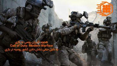 Photo of هجوم کاربران روسی به Call of Duty: Modern Warfare  به دلیل نقش منفی روسیه در بازی