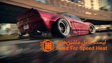 Photo of لیست کامل ماشینهای موجود در بازی Need for Speed Heat