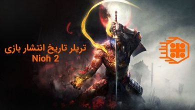 Photo of تریلر تاریخ انتشار بازی Nioh 2 منتشر شد