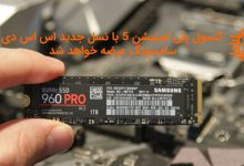 Photo of کنسول PS5 با SSD نسل جدید سامسونگ