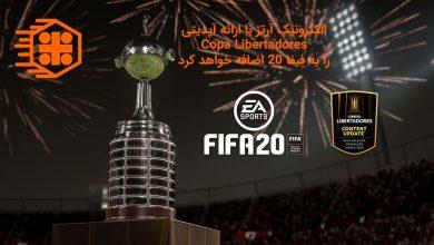 Photo of فیفا ۲۰ مسابقات Copa Libertadores را اضافه خواهد کرد