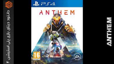 تصویر از دانلود دیتای بازی Anthem برای PS4