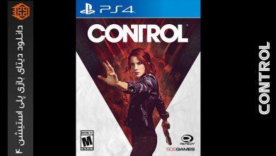 تصویر از دانلود دیتای بازی Control برای PS4
