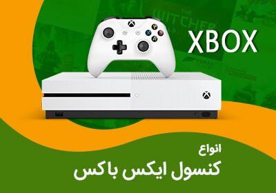 فروش انواع کنسول Xbox One در فروشگاه اینترنتی گیم پاس