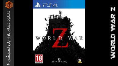 تصویر از دانلود دیتای بازی World War Z برای PS4