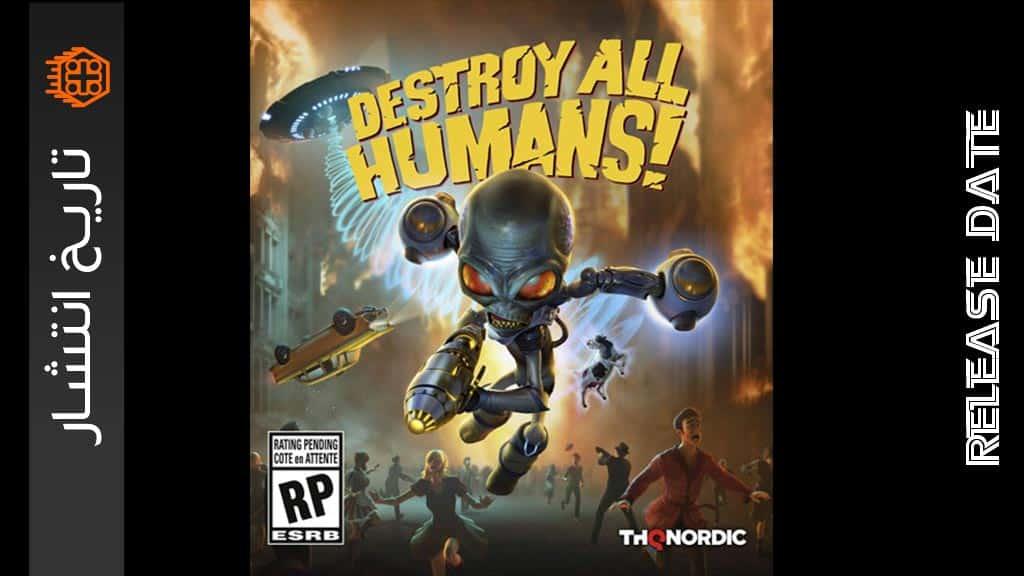 تاریخ انتشار بازی Destroy All Humans