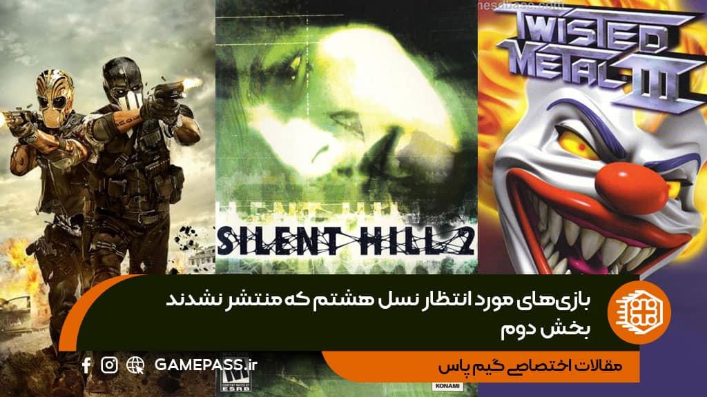 بازی های منتشر نشده نسل هشتم